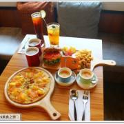 [台南中西區早午餐推薦]Casa e Casa大窩與小宅-小宅店/起司豬排三明治套餐/煙燻鮭魚芒果手感披薩/鹹檸檬咖啡/主餐+88元可升級為套餐