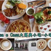 【台南中西區】『Casa e Casa大窩與小宅-小宅店』~近美術館孔廟,像家一樣的溫馨輕鬆,早午餐義式料理平價但美味不打折。