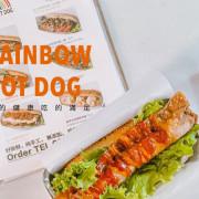 :sansan /台北美食/ Rainbow Hot Dog 彩虹熱狗 健康純手工 捷運周邊必吃美食餐車