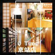 北車京站x休息住宿【QTime京站】漫畫咖啡廳/ 計費方式/ 一個人旅行/ 室內行程