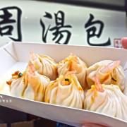 【台中北區】周湯包現包現點現蒸│鮮蝦湯包看見蝦仁最吸睛│銅板價格的美味小吃......