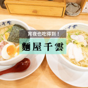 【台北】到凌晨宵夜也吃得到拉麵!麵屋千雲雞湯拉麵