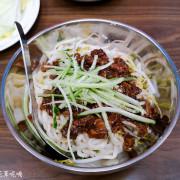 【台北-士林區】王艇長酢醬麵|近前港公園