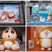 蠟筆小新×白爛貓987動感樂園期間限定店就在松山文創園區,免費入園、另有400項商品及遊戲區可以玩樂