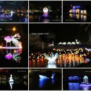 『台南。鹽水月津港』~2020賞花燈/鹽水蜂炮
