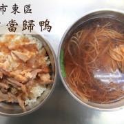 吃。台南|東區。飄香近30年,在地知名的鴨肉店,超偏甜的鴨肉飯,整體口感中規中矩而已定價合理「俊吉當歸鴨」。