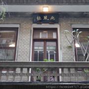 北風社 | 光影與文青的獨有氛圍 【台北市】