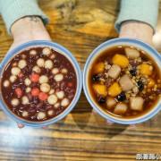 竹北千甲燒銅板價料多美味燒仙草|冬天來一碗暖心又暖胃- 跟著踢小米吃喝玩樂趣