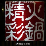 精彩火鍋‧台北南京店 實在精彩
