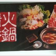 【食記】這家火鍋太精彩XD 吃到飽再去逛MOMO百貨…