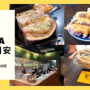 【捷運新莊站】新莊 Ça va 早安.日安 新莊 爆漿芋泥蛋餅 創意早餐