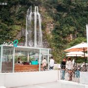 瀑布3號 | ig火紅景點 開在烏來山區瀑布旁的玻璃屋。坐上純白沙發把瀑布當背景 美景就像自家客廳。這裡也是親子餐廳喔。烏來景觀餐廳