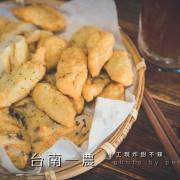 台南.中西區.一農.現炸的手工甜不辣&黑輪.品嘗酥酥脆脆的鮮香滋味。
