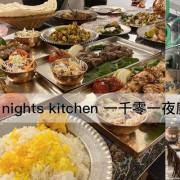 【正宗波斯菜】1001 Nights Kitchen一千零一夜廚房/異國料理/正統中東料理/穆斯林回教可食用的清真認證牛羊肉/伊朗餐廳/還有獨立的水煙空間/水煙餐廰推薦