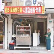 【台北美食】脆皮麻辣臭豆腐,大腸肉羹麵線,肉圓-沒有店名的超低調爆美味小吃店