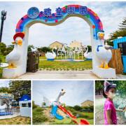 【雲林景點】斗六親子景點|鵝童樂園~免門票好好拍,旋轉飛天鵝、飛天鵝溜滑梯、兒童戲沙池、愛鵝樂親子餐廳