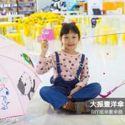 【台中親子景點】台中觀光工廠|大振豐洋傘文創館~小小製傘師,組傘、畫傘,一次帶回2把獨一無二又實用的雨傘