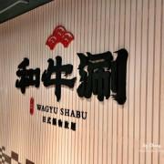 台北市。大安區/王品新品牌~和牛涮日式鍋物放題