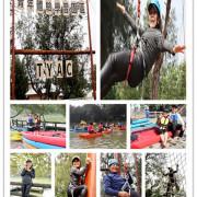 「桃園旅遊景點/親子戶外教育」【TYAC桃園青年體驗學習園區】有趣的高低空探索,揪團體驗冒險新景點,享受一場華麗的冒險吧!#突破挑戰自己 #人生無所畏懼