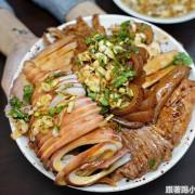 中華路刀削麵。浮誇美美的滷味小菜拼盤讓人很易手滑-踢小米食記