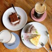 『台東美食』- 【Coffee Stay賴老師的家】 ✖ 提拉米蘇真心不騙的好吃 ✖ 池上火車站步行2分鐘就到