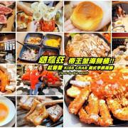 【桃園中壢】紅唇蟹KISS CRAB美式手抓海鮮.帝王蟹+炙燒牛排+海鮮鍋!