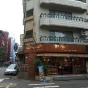 【台北市松山區】Coco Brother 椰兄-南京店