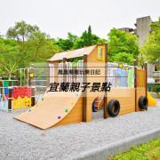 宜蘭親子景點【壯圍兒童遊戲場】超可愛車車溜滑梯、鳥巢盪鞦韆、多功能攀爬設施,快帶小孩來放電運動吧!