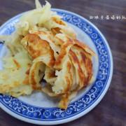 九福餡餅粥|差點錯過的美味!花蓮市區現點現做的好滋味~超推抓餅,Q彈脆口超好吃!