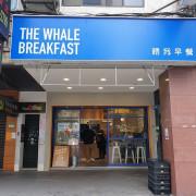 200216台北-餵我早餐 The Whale Breakfast-大安店