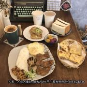【大溪】「大叔大嬸uncle&aunt 早午餐食務所(復古文青風/芋泥肉鬆/菜桃貴/豆皮蛋餅/近桃園圖書館崎頂分館)」
