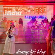 Everywhere burger club 漢堡俱樂部│台灣最好吃的漢堡 - 丹尼的吃喝玩樂