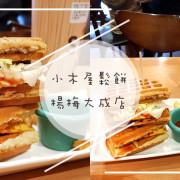 【桃園】小木屋鬆餅-楊梅店 ➤ 楊梅平價鬆餅!在地學生必吃下午茶名單!