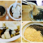 【雲林。土庫】黑金燒麻糬。傳承三代。費時五個小時做成的麻糬。土庫超人氣小吃