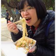 《遊記》台南遊(上):2013百花祭、孔廟文化商圈吃到撐!