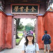 S【遊記.台南】全台首學-台南孔廟