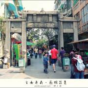 [台南輕旅行] 孔廟府中街莿桐花巷,一條讓你整個人會放鬆下來的小街道~!