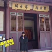 ❤ 台南 ❤ 學士服必拍孔廟 兩元黑輪飽到吐 整條文創逛到爽!!