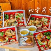 台南便當|『 初幸居食屋』日本料理店也推日式平價便當,百來元就能吃到!白飯還用日本越光米!便當、壽司可外帶可外送! - 台南好Food遊