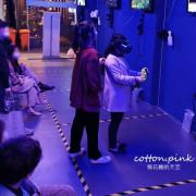 台中唯一VR版密室逃脫就在一中街,快一起來瘋VR跳舞、飛行、殺殭屍,超過60款遊戲任你挑 - 棉花糖的天空