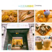 【板橋】一二三丸桐趣吧/onetonetree8/親子空間/親子友善餐廳/提供抓週慶生包場活動/兒童課程