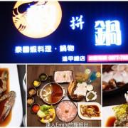 蝦拚鍋 全台唯一,尚青的韓國醬油螃蟹,來台中必吃! - 達人Emily的播報台