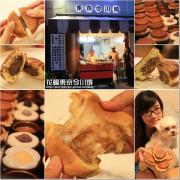 台北│全台灣最美味的多元口味車輪餅~花輪東京今川燒