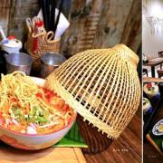 【高雄】泰泰餐桌Thai Table‧藏身在河堤社區的平價泰式料理 好拍好吃超美味份量十足  用餐請預約