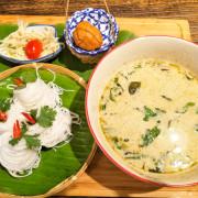 [高雄美食] 泰泰餐桌Thai Table,河堤社區平價泰國料理