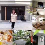 礁溪住宿推薦 東旅湯宿風華漾館,以日式風格打造出讓身心靈放鬆的泡湯旅宿