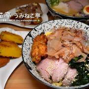 海貓亭 うみねこ亭-碧潭旁的排隊人氣拉麵店