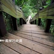 新北泰山後山美景:義學坑步道