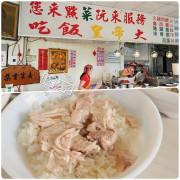 ▋嘉義美食 ▋阿里山火雞肉飯。小菜多樣,銅板價美食,超推雞肉片飯!在地人推薦火雞肉+醬汁+蛋組合在一起就是神!