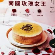 起士公爵 x 吳寶春麥方店  最強聯名推出2020最溫柔的母親節蛋糕-「南國玫瑰女王乳酪蛋糕」